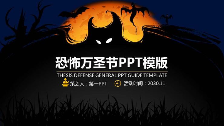 深蓝背景黑色魔鬼万圣节PPT模板