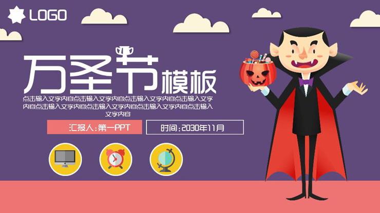 彩色卡通吸血鬼魔术师背景的万圣节PPT模板