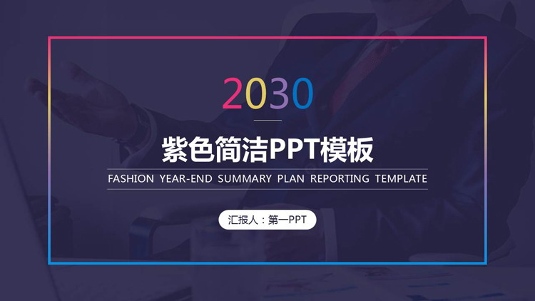 紫色简洁实用PPT模板免费下载