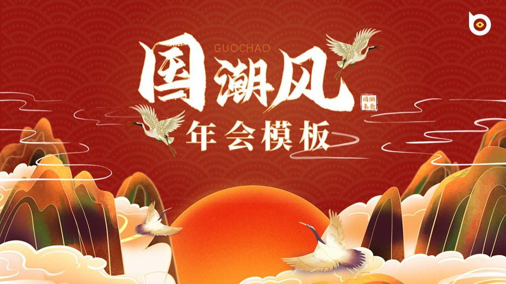 国潮中国风专题