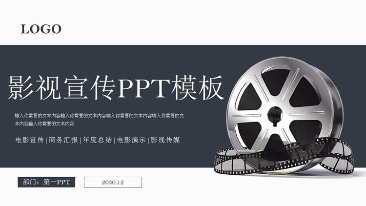 电影胶片编辑的影视宣传PPT模板免费下载
