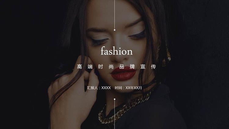 欧美女模特背景的高端时尚品牌宣传PPT模板