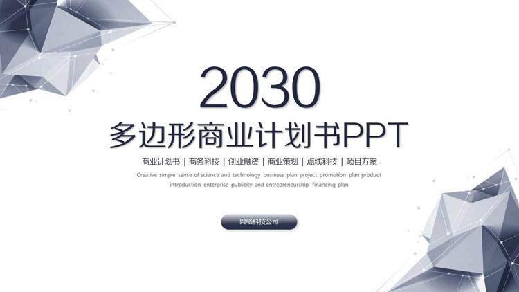 精致蓝色多边形背景的科技公司商业计划书PPT模板