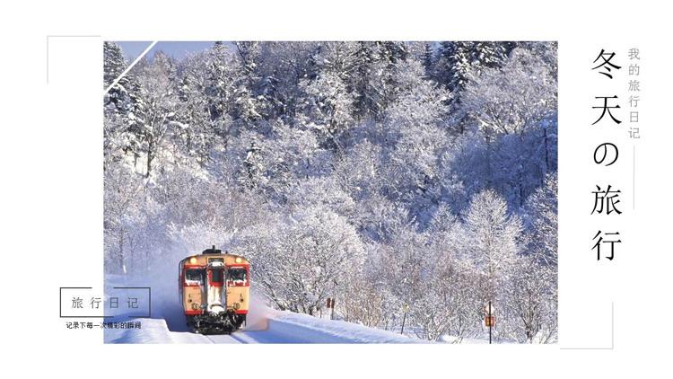 冬天雪景背景的冬季旅行相冊PPT模板