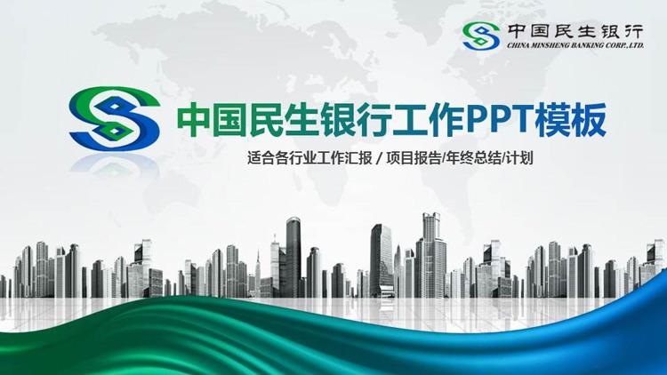 商业建筑背景的中国民生银行专用PPT模板