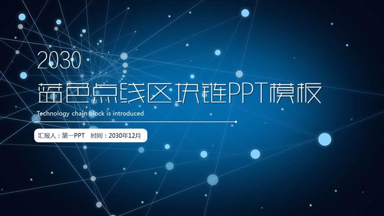 蓝色点线区块链主题PPT模板