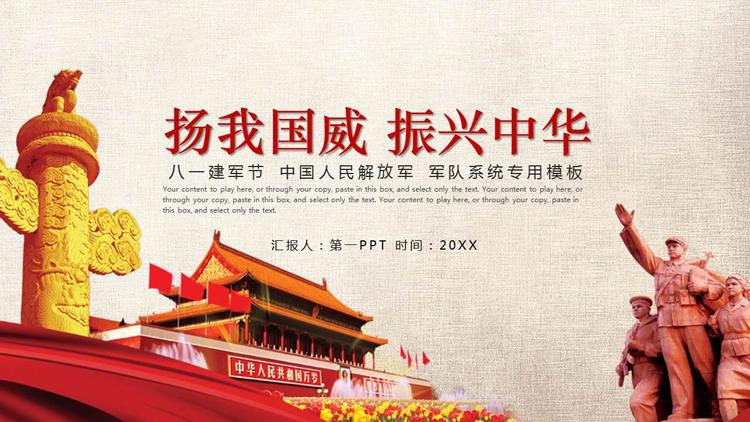 《揚我國威振興中華》八一建軍節PPT模板