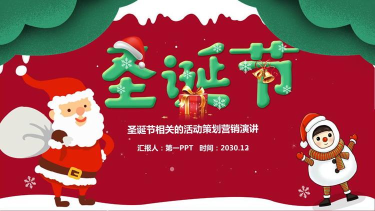卡通圣誕節PPT模板免費下載