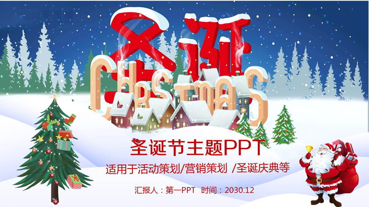 巨幅圣誕節藝術字背景PPT模板