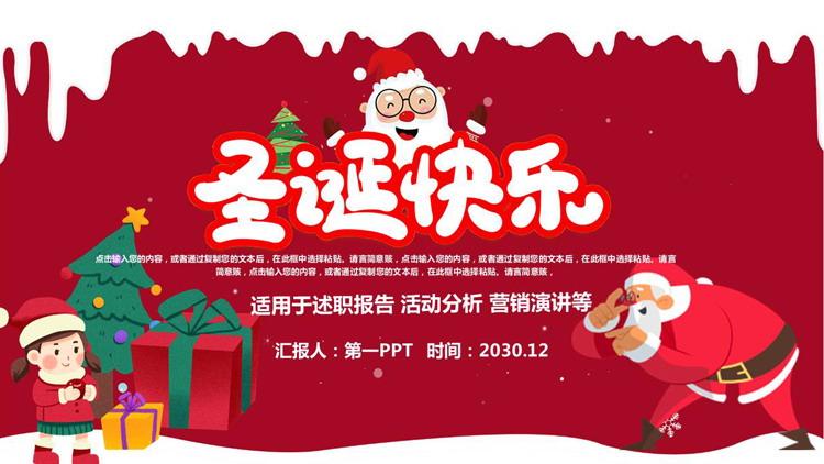紅色圣誕快樂PPT模板免費下載