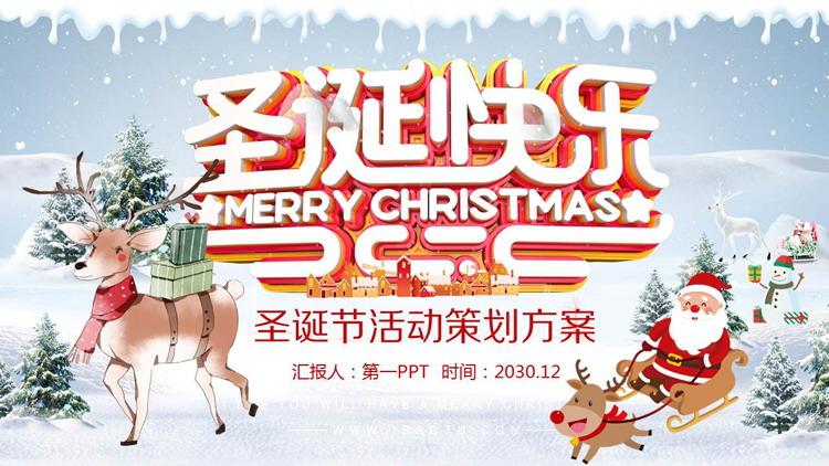 冰雪世界背景圣誕快樂PPT模板