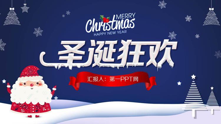 精致有趣的圣誕狂歡PPT模板