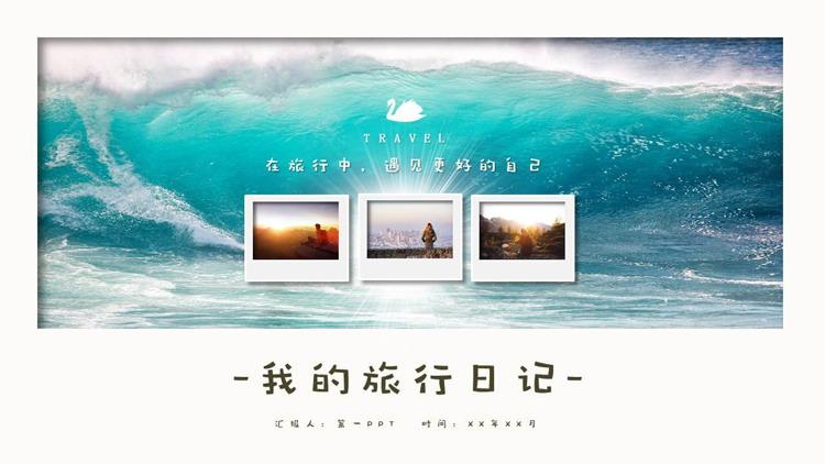 清新海浪背景的旅行相冊PPT模板