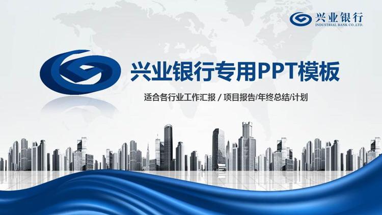 蓝色微立体兴业银行专业PPT模板