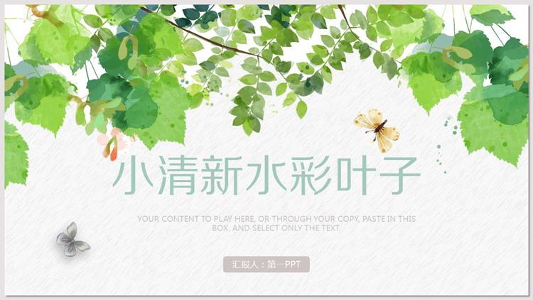 绿色清新水彩植物叶子PPT模板免费下载