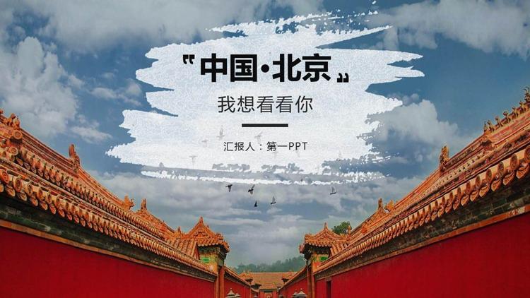 《中國北京·我想看看你》北京旅游景點介紹PPT模板