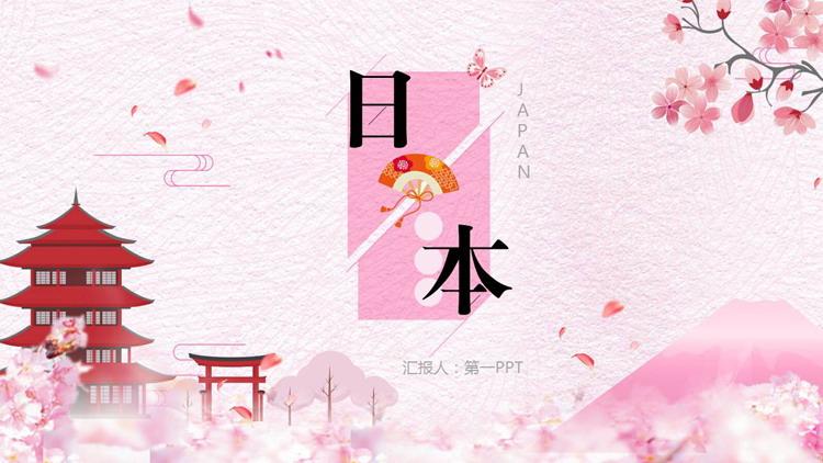粉色水彩日系櫻花背景日本旅行相冊PPT模板