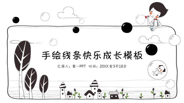 黑白创意儿童主题PPT模板免费下载