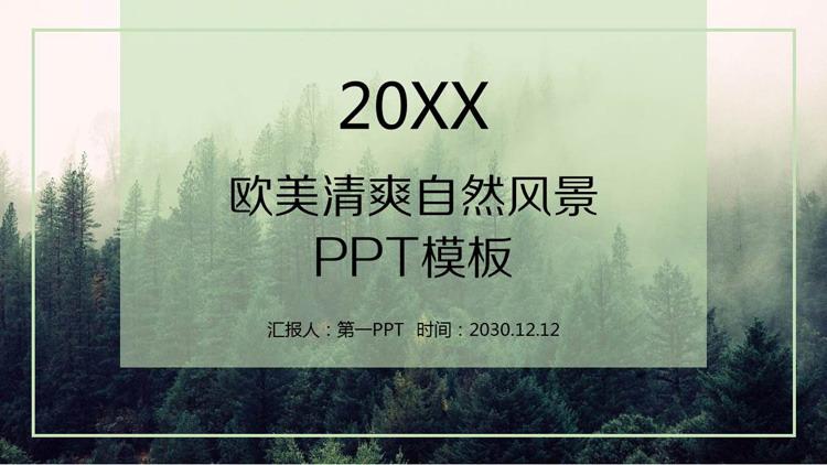清爽欧美森林风景背景PPT模板