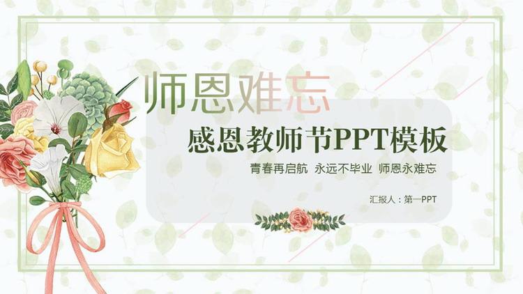 清新绿色手捧花卉背景的感恩教师节PPT模板