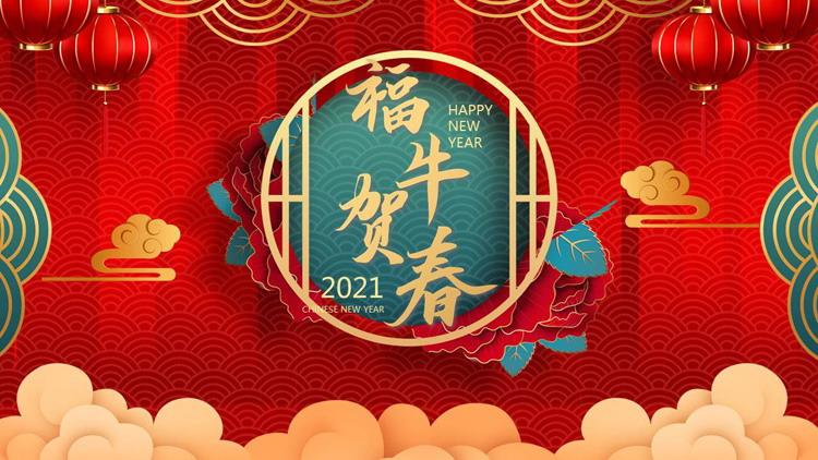 《福牛贺春》牛年新年活动策划PPT模板