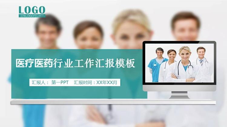 醫生背景的醫療醫藥行業工作總結匯報PPT模板