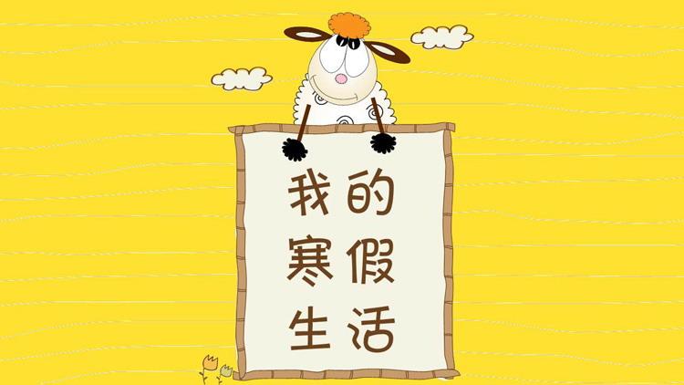 可爱卡通小羊背景的我的寒假生活PPT模板