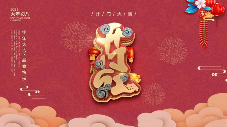 精美荔枝色新年开门红PPT模板