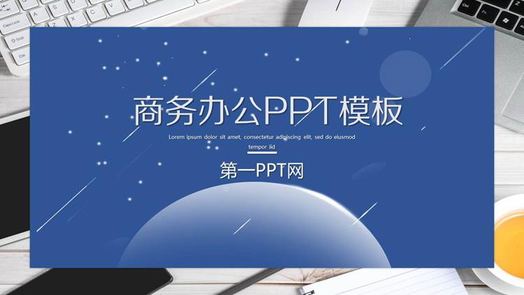 办公桌面背景的商务办公PPT模板