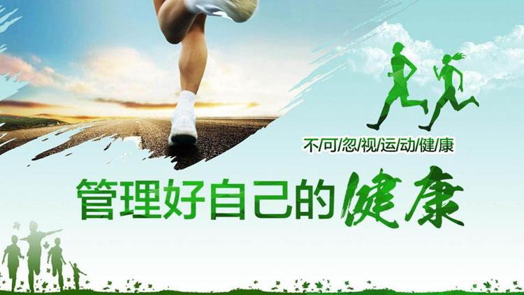 綠色奔跑人物背景的《管理好自己的健康》PPT下載