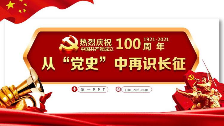 """《從""""黨史""""中再識長征》熱烈慶祝中國共產黨成立100周年PPT"""