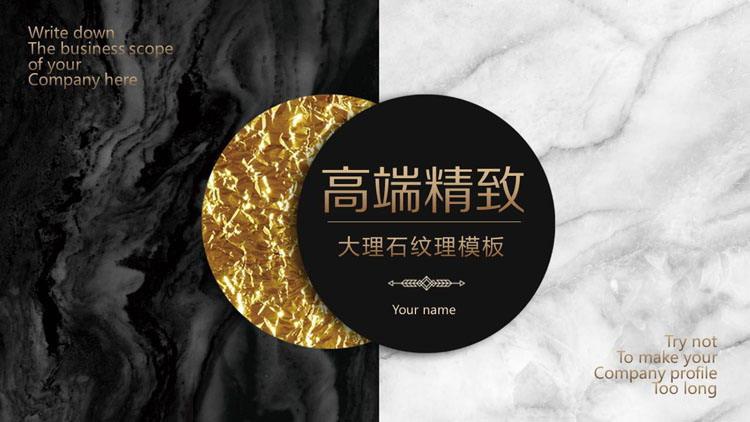 黑白大理石纹理的商务PPT模板免费下载