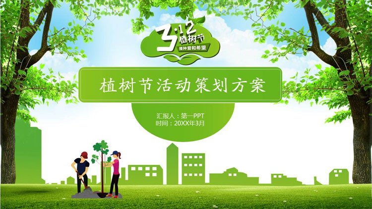 清新植樹節活動策劃PPT模板免費下載