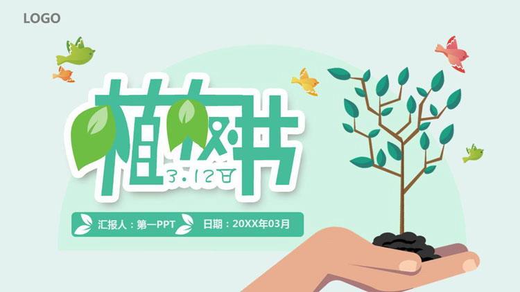 綠色扁平化植樹節活動策劃PPT模板