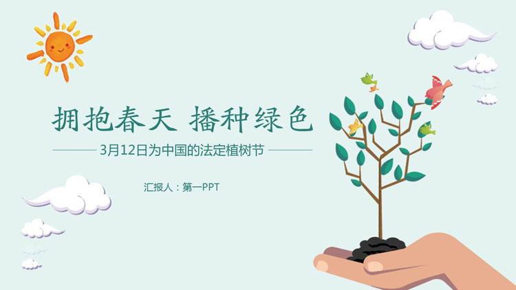 擁抱春天播種綠色,植樹節介紹PPT模板