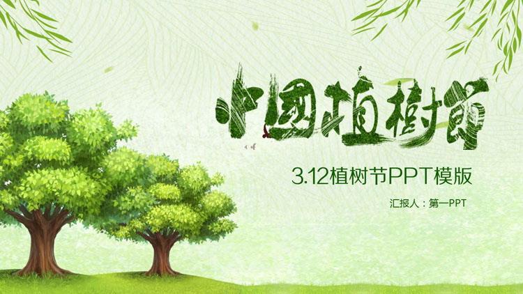 綠色樹木柳條背景的中國植樹節PPT模板