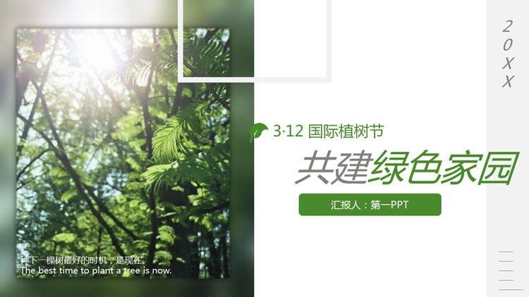 共建綠色家園,312國際植樹節PPT模板