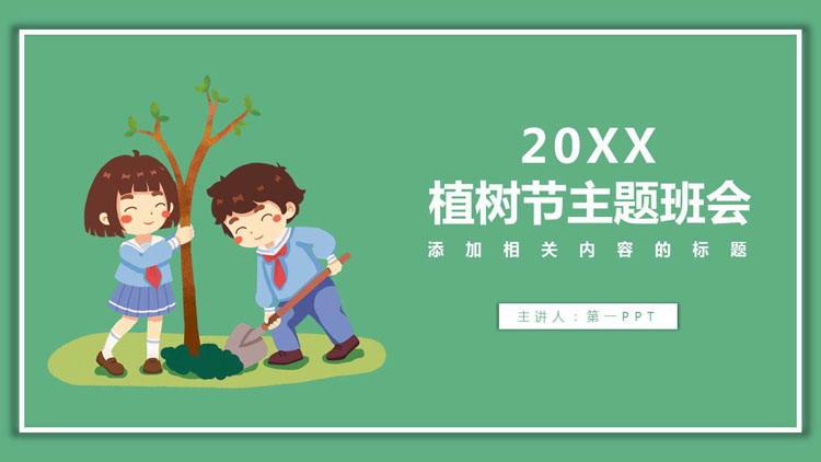簡潔卡通小學生植樹背景的植樹節主題班會PPT模板