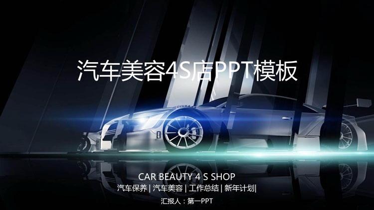 豪华跑车背景的汽车美容宣传PPT模板