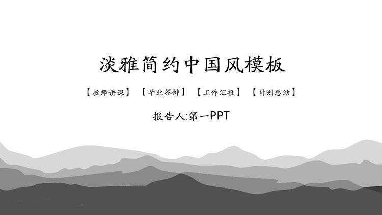 灰色简约群山背景古典中国风PPT模板