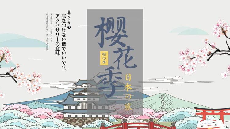 清新水彩日式櫻花季PPT模板