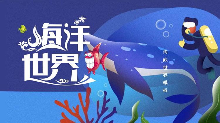 蓝色可爱卡通海洋世界PPT模板