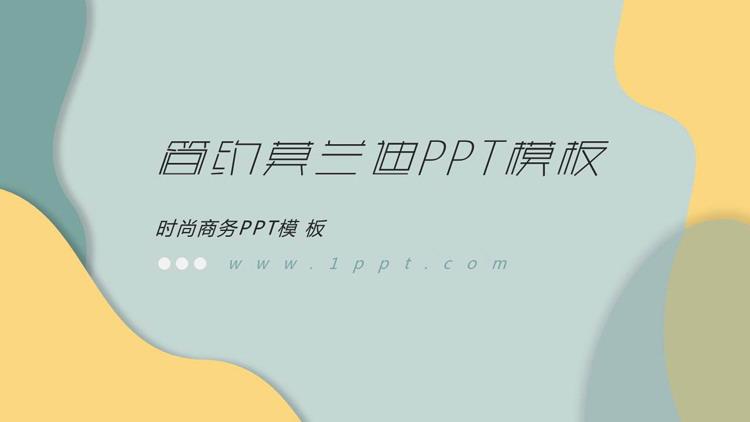 简约莫兰迪配色时尚商务PPT模板
