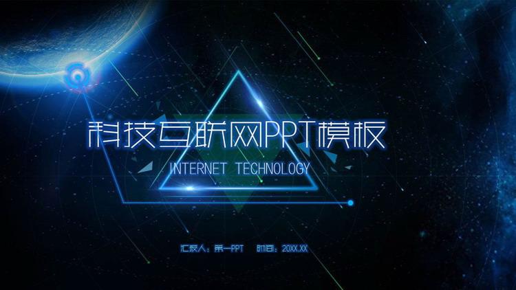 蓝色抽象星球背景的科技互联网行业PPT模板