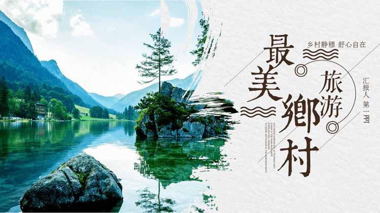 青山綠水背景的鄉村旅游PPT模板