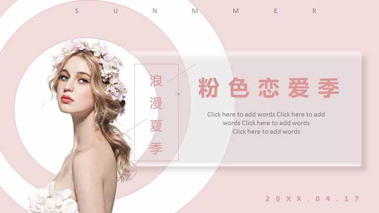 时尚粉色女性主题PPT模板