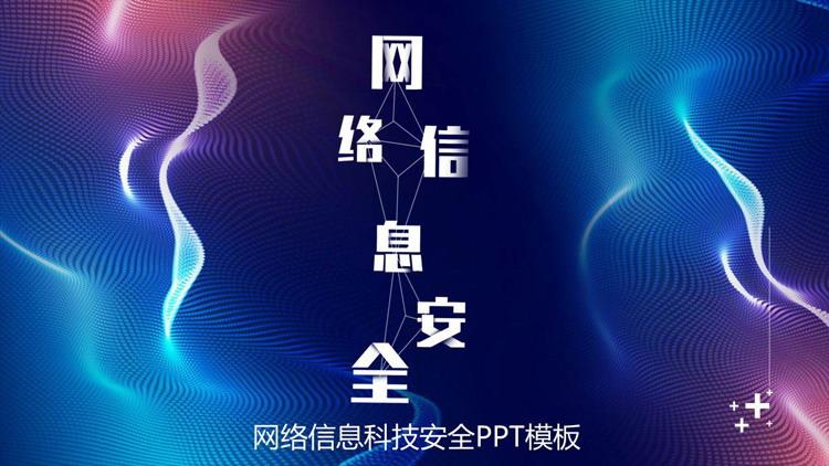 藍紫曲線背景的網絡信息安全PPT模板