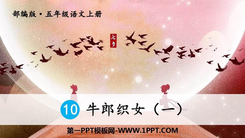 《牛郎织女(一)》PPT优秀课件