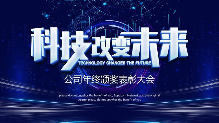《科技改變未來》科技公司年終表彰大會PPT模板
