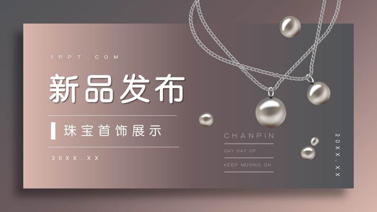 高端雅致珠宝首饰新品发布会PPT模板
